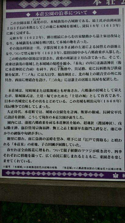 本荘城跡①(秋田県由利本荘市尾崎...